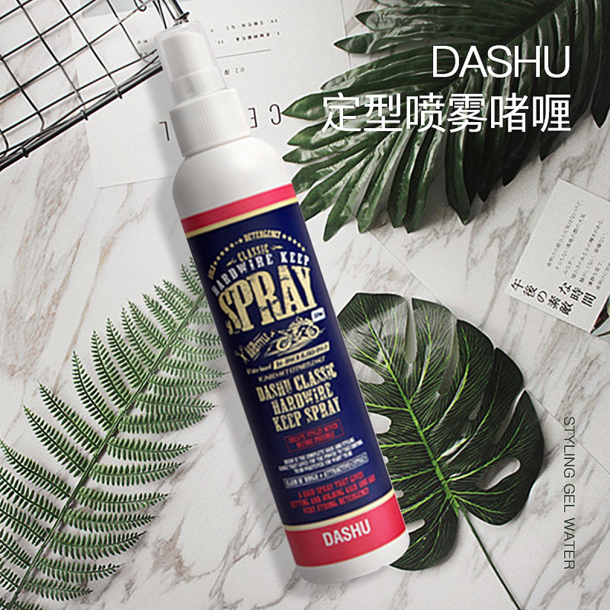 韩国进口 DASHU啫喱水造型持久定型锁水喷雾无白屑蓬松男女清香