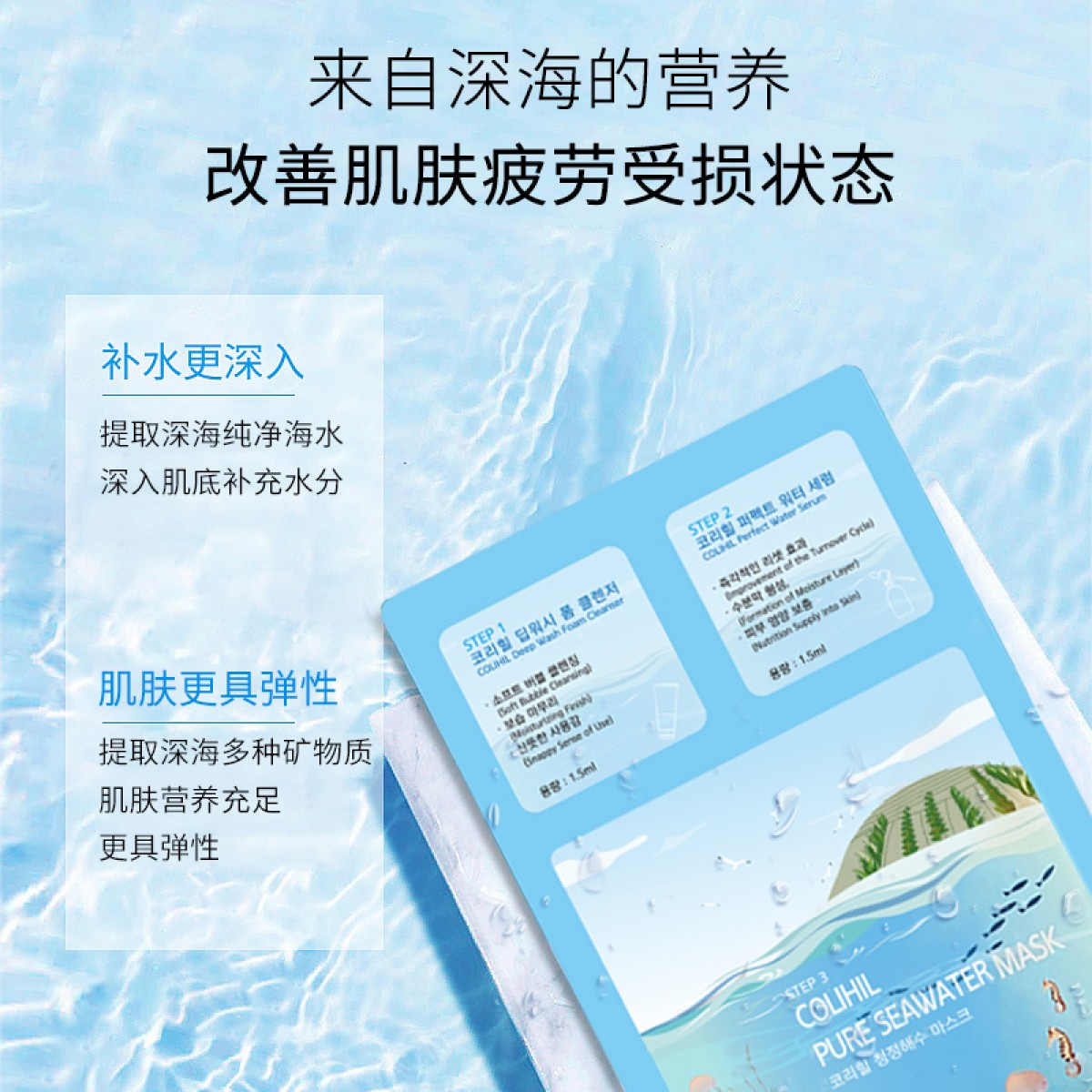 COLIHIL补水面膜 深层保湿持久水润精华学生女三合一面膜
