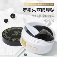 韩国进口一品妆黑珍珠水凝胶眼贴膜淡化黑眼圈去眼袋细纹紧致补水