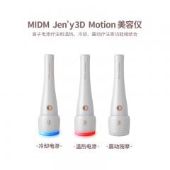 MIDM韩国进口美容仪离子导入家用脸部提拉紧致V脸按摩瘦脸UV杀菌