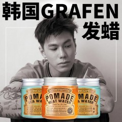韩国GRAFEN男士发蜡持久定型自然蓬松造型塑型发泥卷直发正版现货